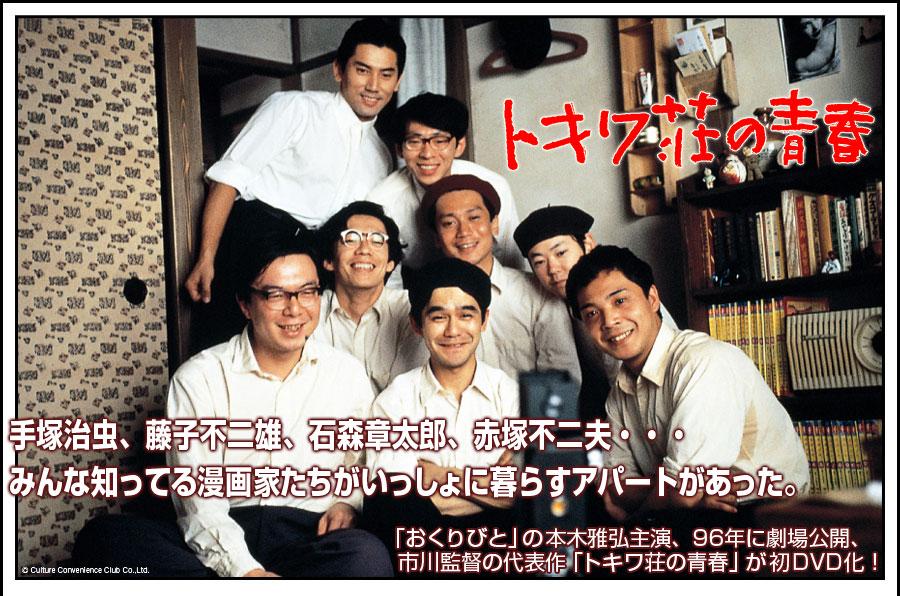 トキワ荘の青春の画像 p1_31
