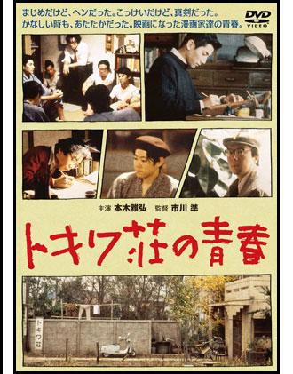 トキワ荘の青春の画像 p1_19
